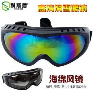 耐斯盾 黑海绵风镜眼罩防风沙尘眼镜骑车户外护目镜滑雪打磨眼镜