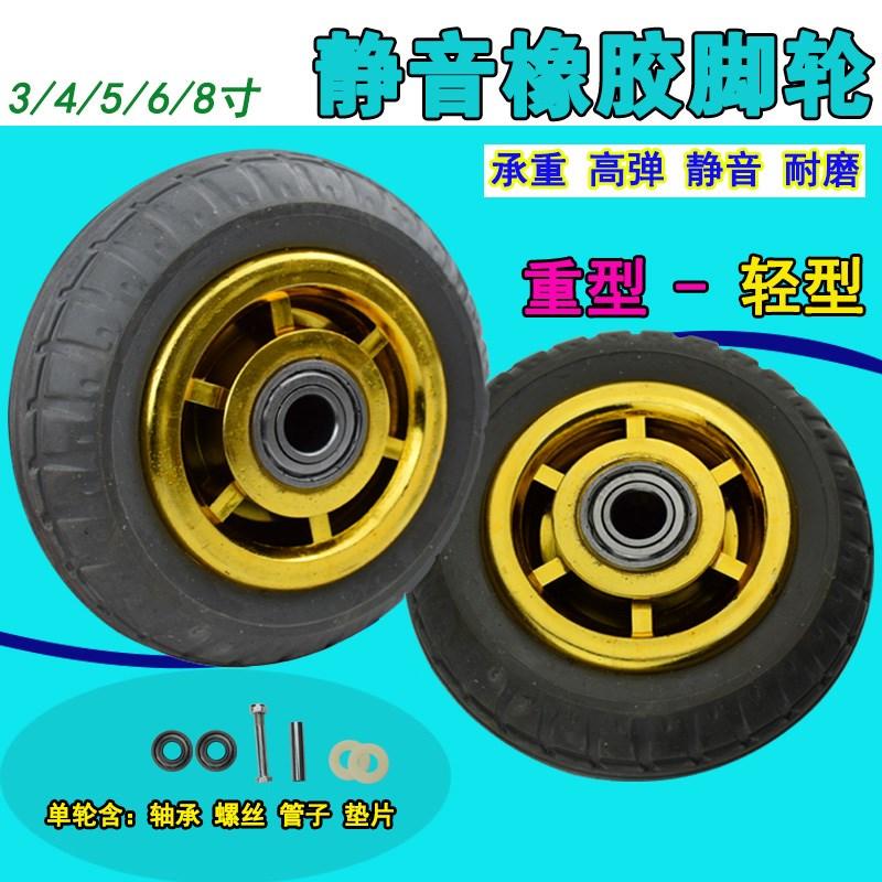 ~脚轮3寸实心橡胶轮静音轮子平板推车拖车滚轮轮重型工业滑轮。,可领取1元天猫优惠券