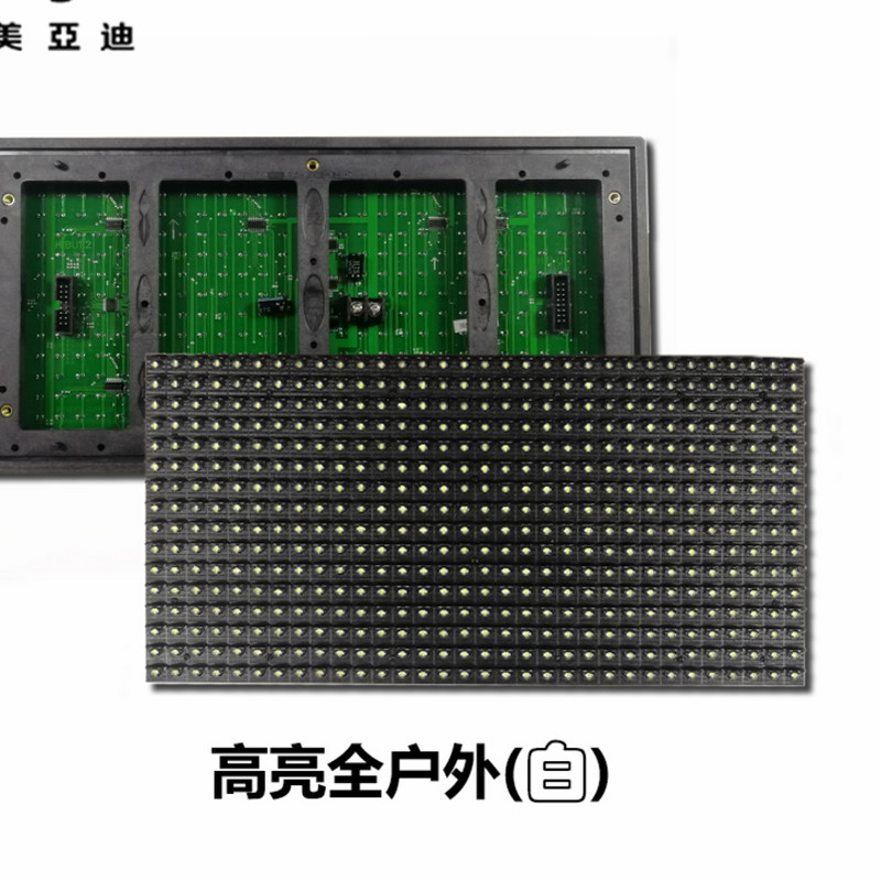 led显示屏幕单元板p10模组美亚迪高亮灯珠室内室外红色白色  防水