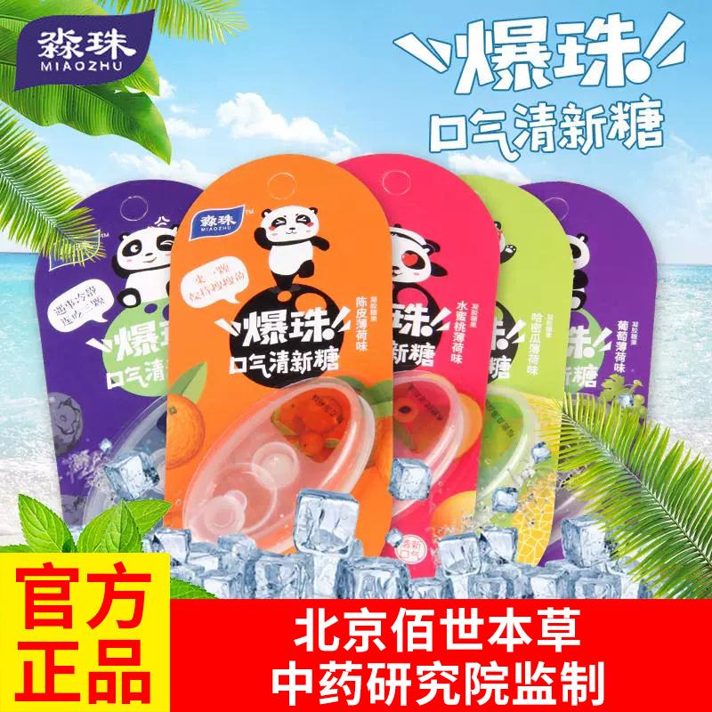 Miao Zhu pop beads breath fresh candy net red date kissing sugar sugar sugar free liquid fruit Mint Body gum