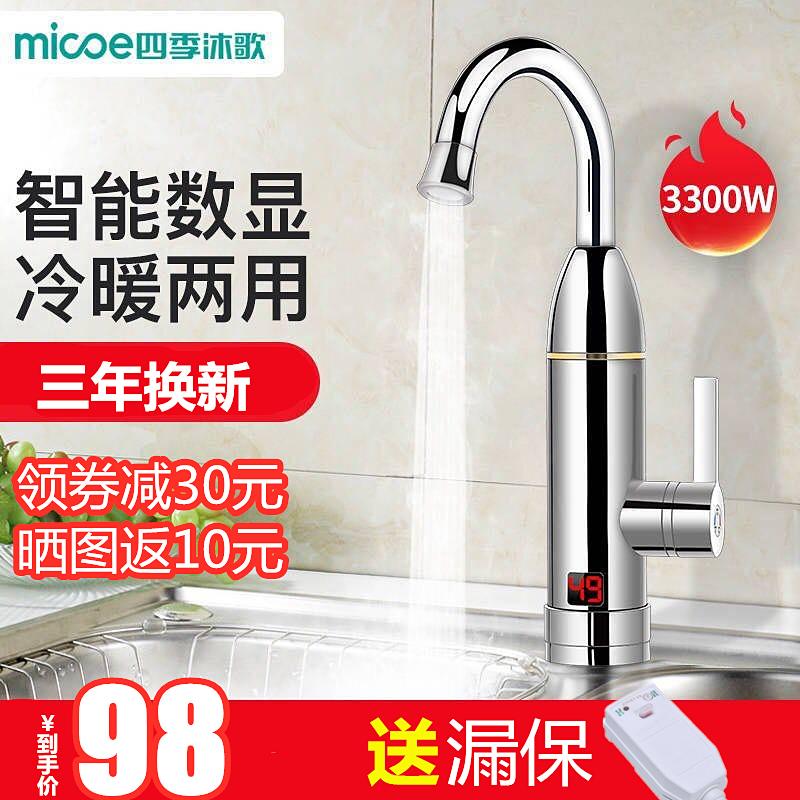 四季沐歌电热水龙头速热即热式加热厨宝自来水过水热家用电热水器