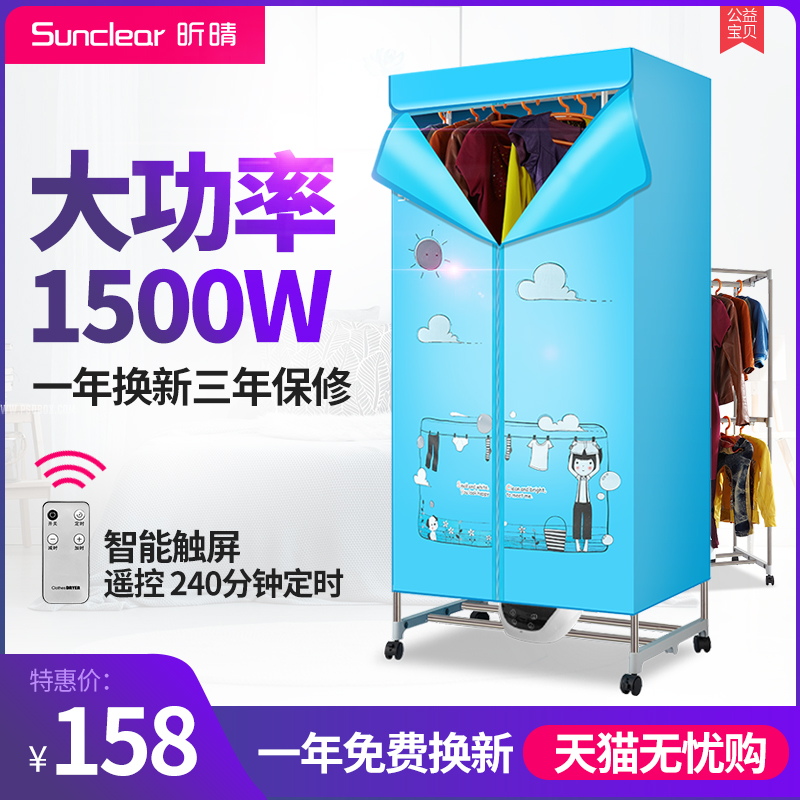 昕晴干衣机烘干机家用静音双层大功率烘干器烘衣机风干器暖风衣柜