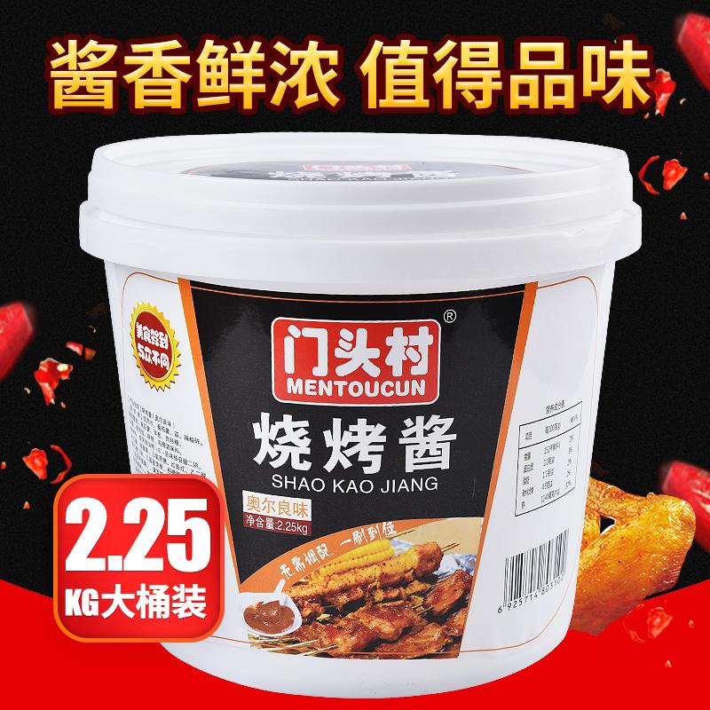 门头村食品烧烤专用酱料烤肉酱烤串刷酱鱿鱼烧烤商用2250g桶装