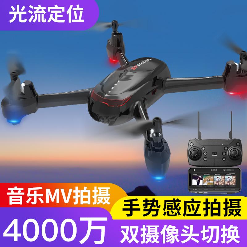 限5000张券4k无人机航拍高清专业具四轴飞行器超长续航小学生遥控飞机儿童玩