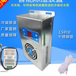 智能除湿装置排水型开关柜配电柜温湿度控制器防凝露冷凝不锈钢壳
