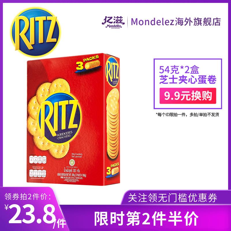 亿滋RITZ乐之进口脆薄饼干办公室早餐零食咸味休闲食品小包装300g图片