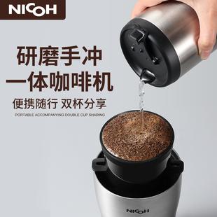 手冲杯 NICOH便携式 一人用咖啡机电动研磨手冲一体旅行磨豆机美式