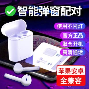 原装无线蓝牙耳机双耳适用iphone小米vivo华为oppo苹果安卓通用型