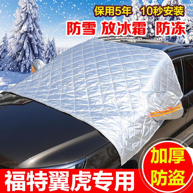 福特翼虎汽车半罩车衣雪挡遮雪挡前挡风玻璃罩专用加厚防霜防冻
