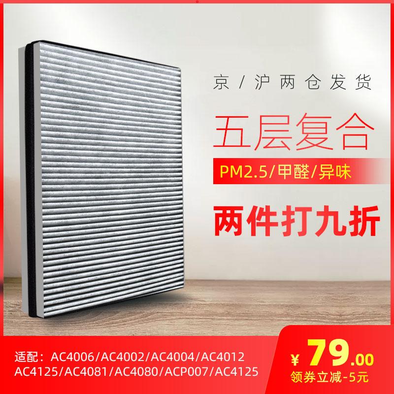 满69元可用5元优惠券适配飞利浦空气净化器过滤网AC4002 AC4004 AC4012滤芯AC408