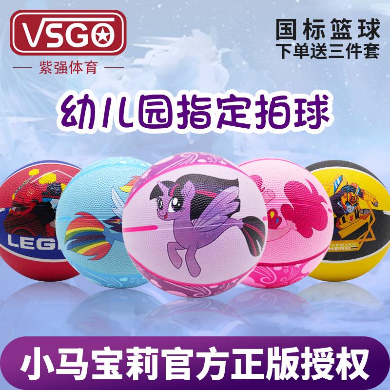 儿童篮球 幼儿园专用球3-5号小学生篮球 小马宝莉 大润发同款紫强(用20元券)