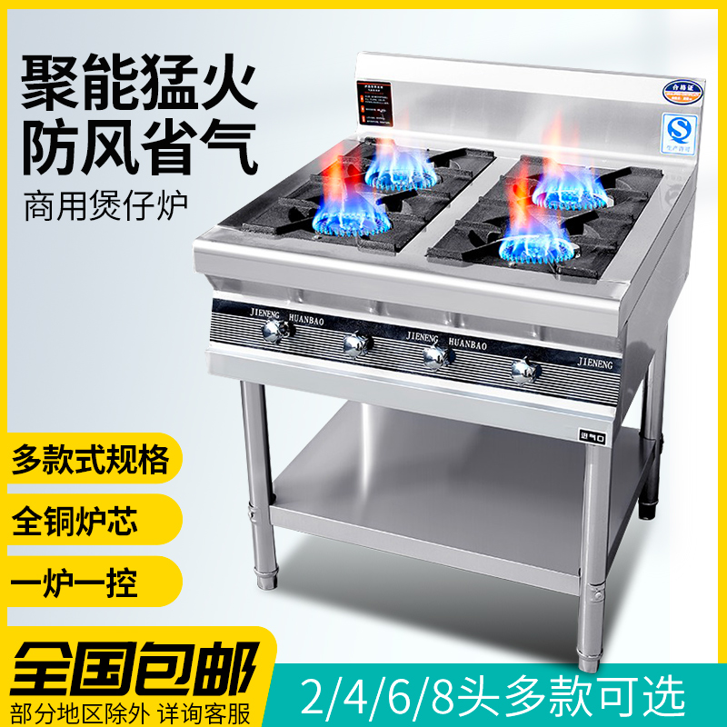 商用不锈钢煲仔炉四六八眼燃气炉灶3468多头节能煤气液化气砂锅灶 - 封面