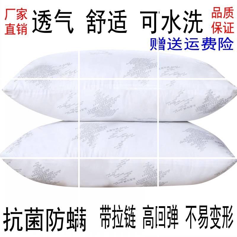 带拉链可水洗高回弹枕头芯一对一个单人成人家用护颈酒店学生枕芯