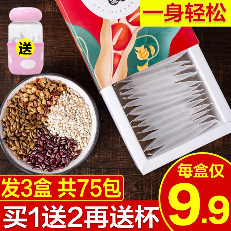 赤小豆红豆薏米薏仁芡实茶去湿气拍除祛湿茶女性排调理身体神器。满84.87元可用45.83元优惠券