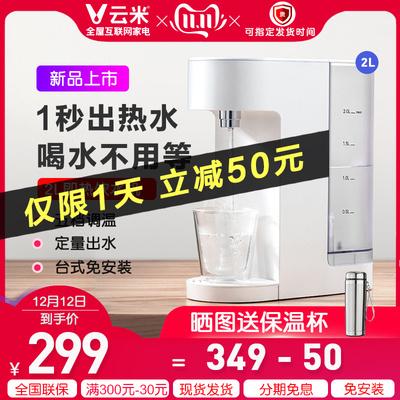 云米即热饮水机台式小型家用桌面立式饮水吧办公速热小米饮水器2L