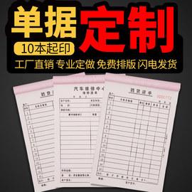单据订制送货单二联三联单带复写定做销售销货清单出货单票据印刷定制订货单四联订单开单本收款收据票本订做