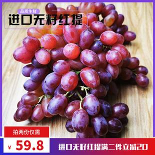 进口无籽红提新鲜葡萄水果提子玻璃脆甜非黑提青提2斤克伦生