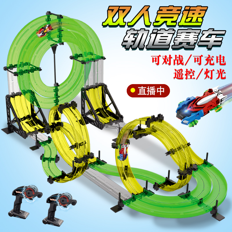 Toy rail car electric remote control car small train roller coaster children large racing men