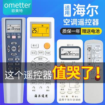 【haier海尔空调遥控器全型号】统帅
