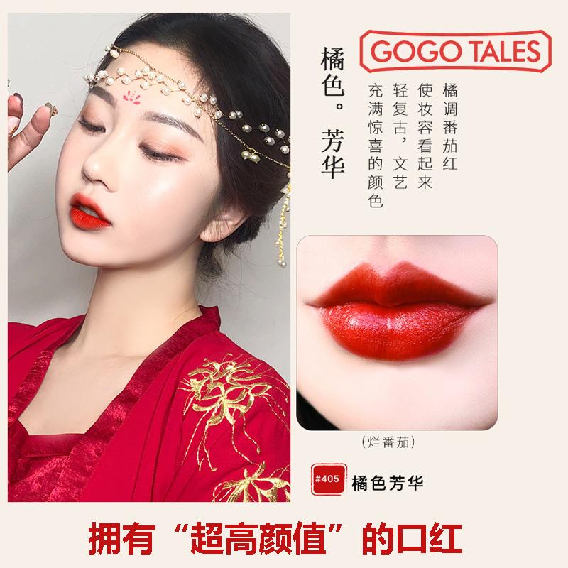 拥有超高颜值的口红戈戈舞官网红格格巫学生平价好用哑光故宫口红(非品牌)