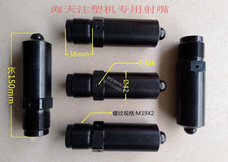 海天加长注塑机海天注塑机各型号喷嘴喷头射嘴配件