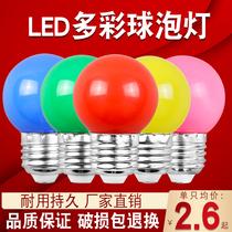 E27螺口1W瓦七彩LED户外室内装饰红橙黄绿白蓝紫色节能彩色灯泡