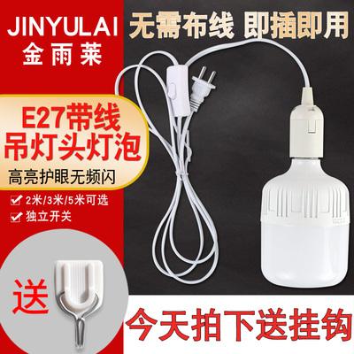 家用LED卧室简易E27带插头开关延长线超亮节能灯泡螺口悬挂式灯座