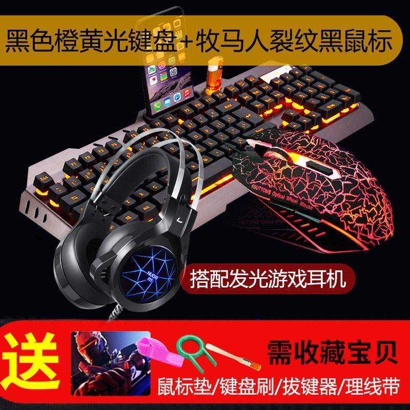 键盘耳机三件套装真外??网吧网咖牧马人鼠标设三件套机械键盘机。11月12日最新优惠