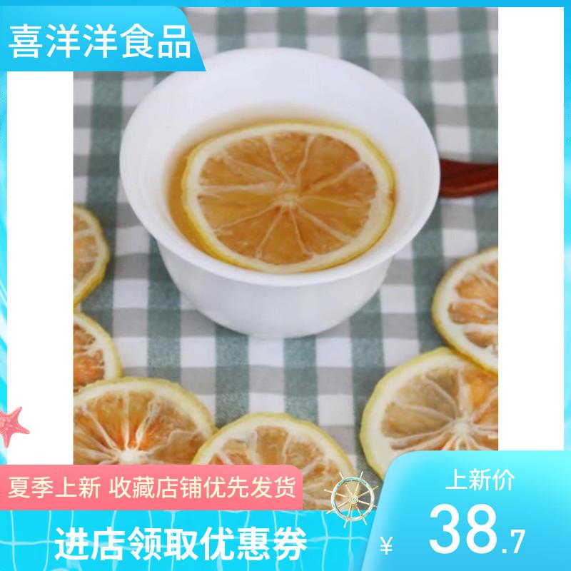 限10000张券冻林蒙泡水水果1斤宁花茶喝檬茶散装泡茶干片特级的干柠檬片
