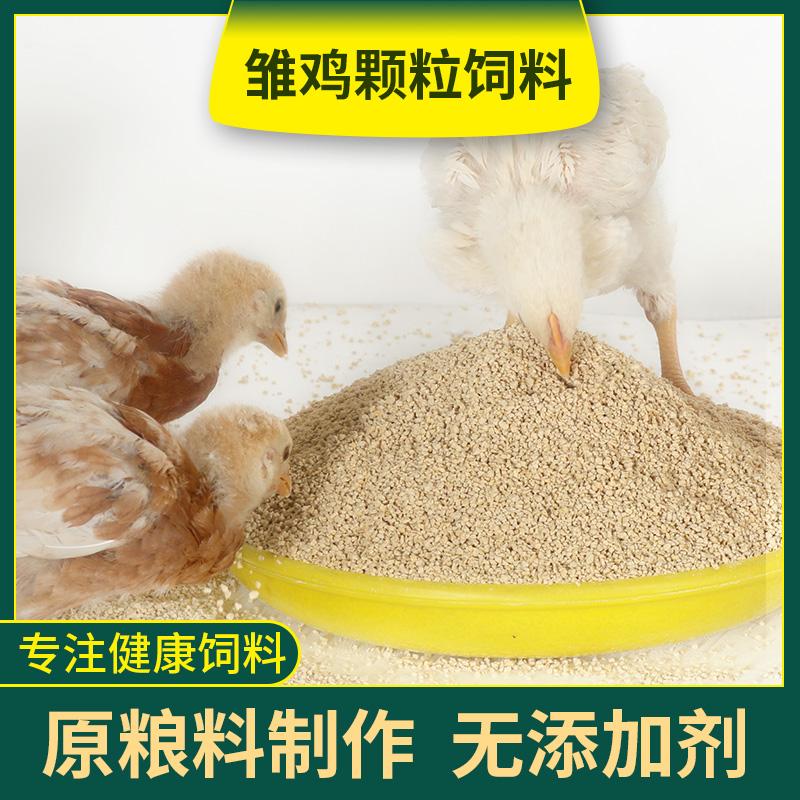 鸡饲料中大鸡家用颗粒雏鸡开口料钓鱼野钓打窝鸟食高蛋-鸡饲料(载载家居专营店仅售32.22元)