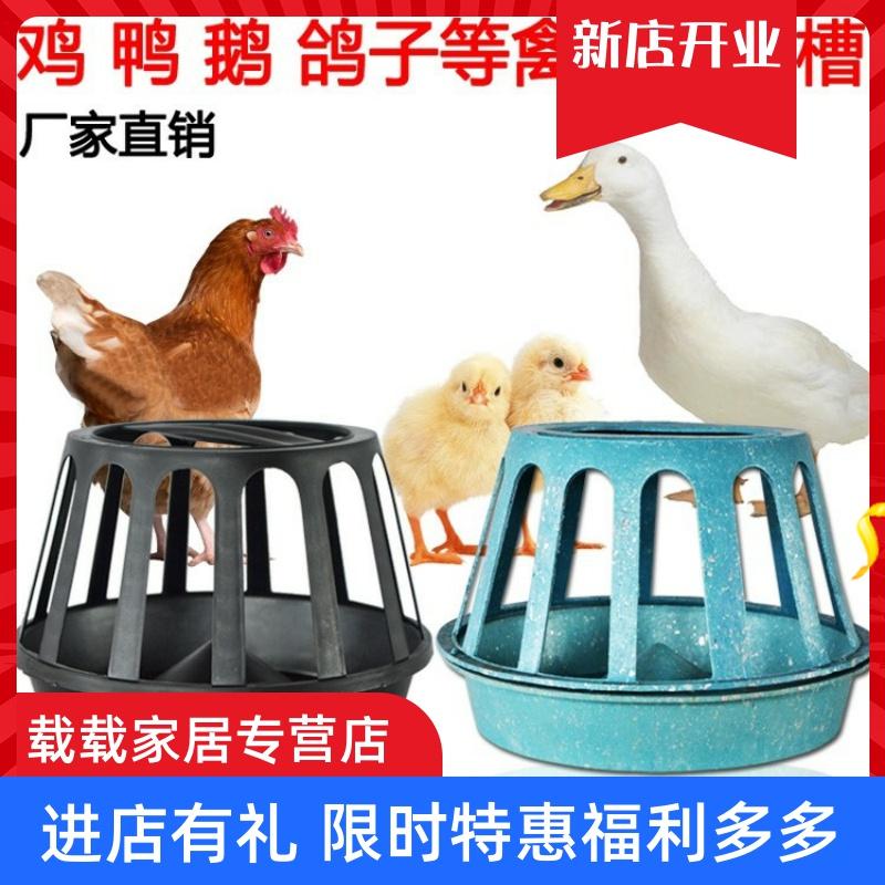 鸡的食糟料槽自动下料桶喂水喂鸭盆鸡料槽散养鸡料桶加-鸡饲料(载载家居专营店仅售8.32元)