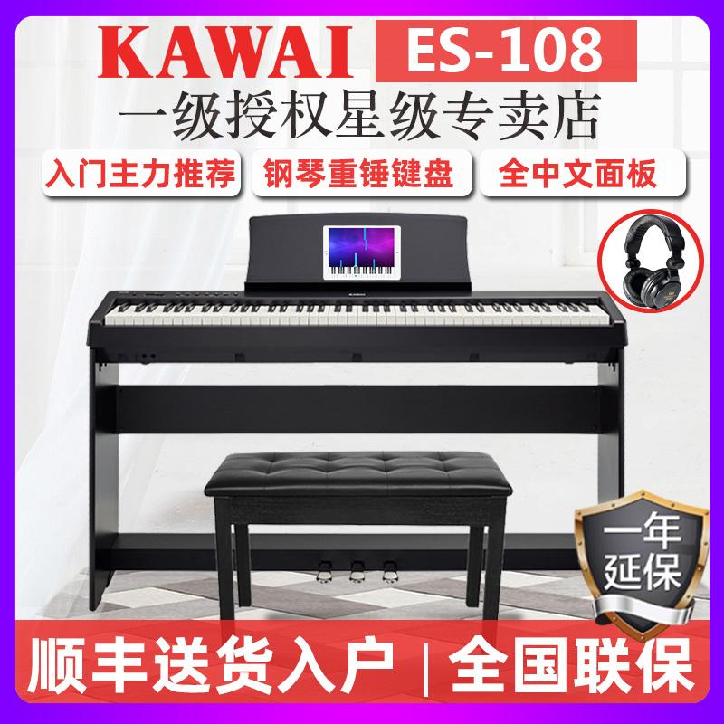 KAWAI卡瓦依数码电钢琴ES-108卡哇伊110重锤88键家用初学便携智能