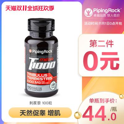 朴诺刺蒺藜睾丸酮雄性激素补充片促睾增肌促睾酮素健身男性荷尔蒙