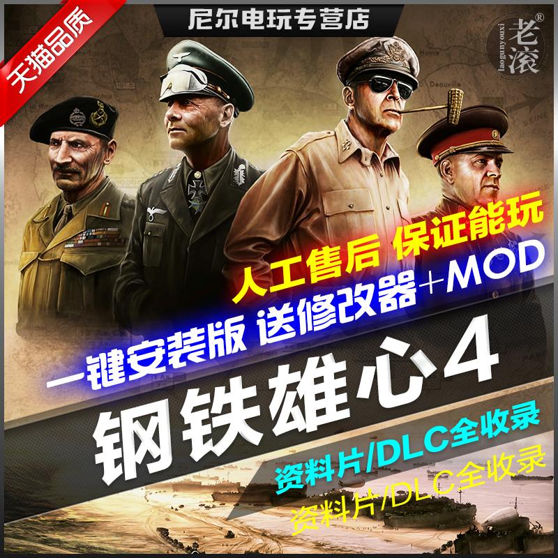 钢铁雄心4 元帅版 V1.54中文版 唤醒勇虎DLC 送修改器+MOD PC电脑单机游戏