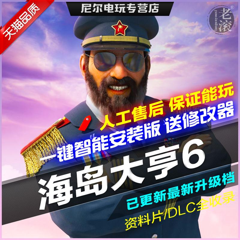 海岛大亨6 中文版 中文配音 可联机 免Steam 全DLCs 送修改器 PC电脑模拟经营游戏
