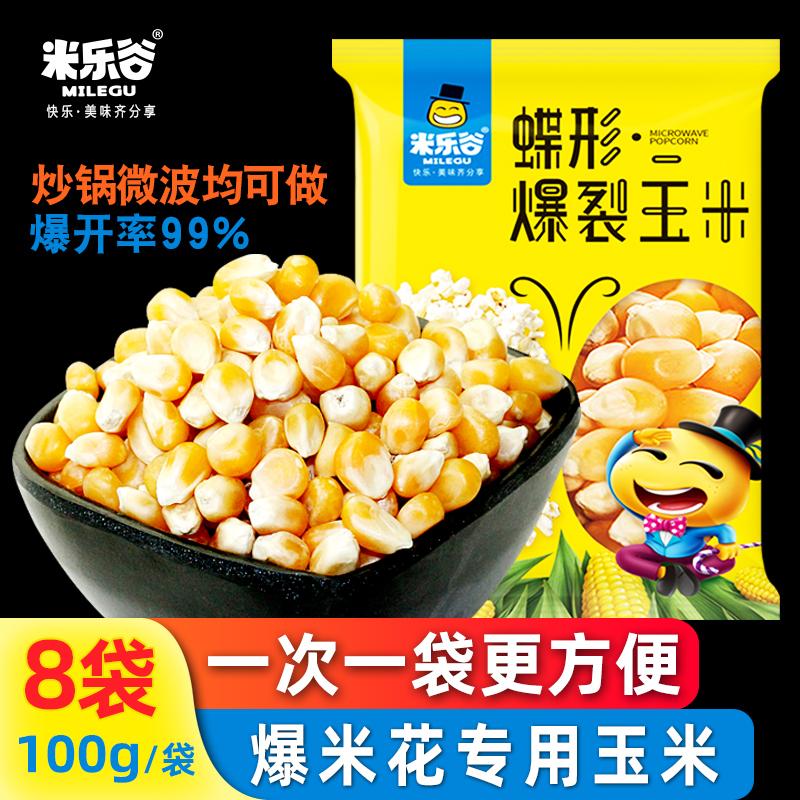 米乐谷爆米花玉米粒微波炉专用爆裂小干玉米苞米花家用100g*8袋装