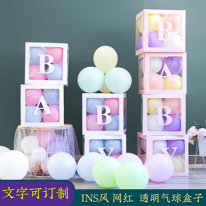 baby transparent balloon box love letter birthday party arrangement wedding marriage room proposal decoration arrangement supplies