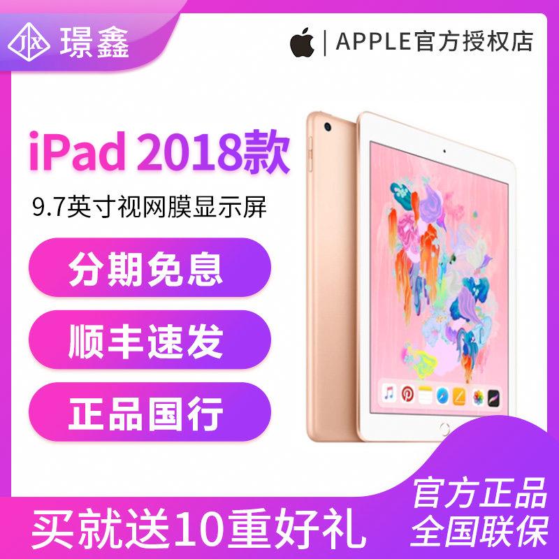 【分期免息/国行正品】Apple/ 2018新款苹果iPad 9.7英寸平板电脑苹果平板国行正品