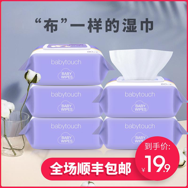 11月25日最新优惠大包装特价婴儿湿巾卫生湿纸巾婴幼儿新生儿手口屁屁专用80抽带盖