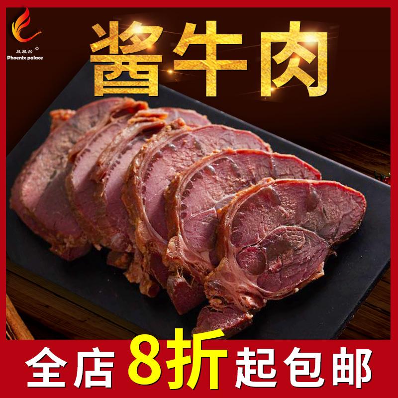 凤凰台酱牛肉200g陕西西安真空五香熟食酱牛肉酱卤汁卤牛腱子肉
