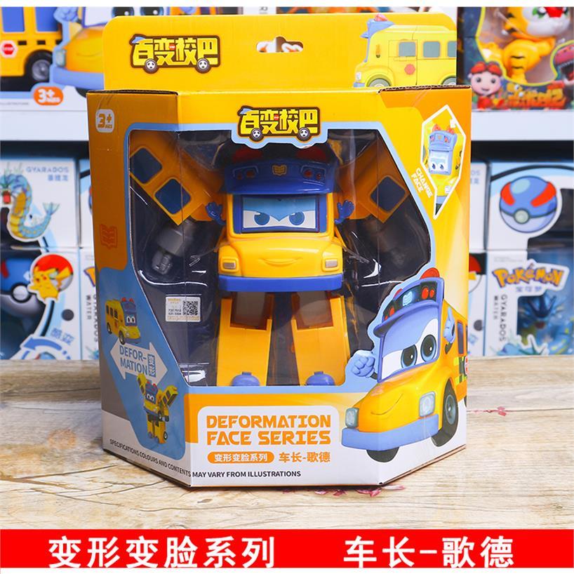 。白変百变校巴车长消防车队长警歌德变形机器人大巴士玩具男孩笑