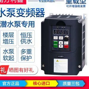 变频器380v220v0.75kw1.5kw2.2kw4kw5.5kw水泵变频控制器恒压供水
