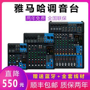原装正品Yamaha雅马哈MG16XUMG16专业16路舞台演出进口调音台