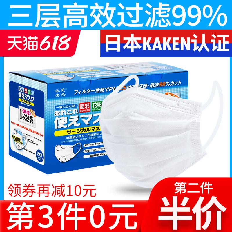 日本依芙德伦口罩一次性三层夏季女白色防护透气单独立装成人儿童