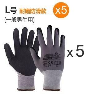 力园林园艺防护手套种花木修剪耐磨劳保手套防水防滑浸胶手套