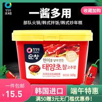清净园辣椒酱500g韩国进口淳昌石锅拌饭酱炒年糕酱韩式火锅甜辣酱
