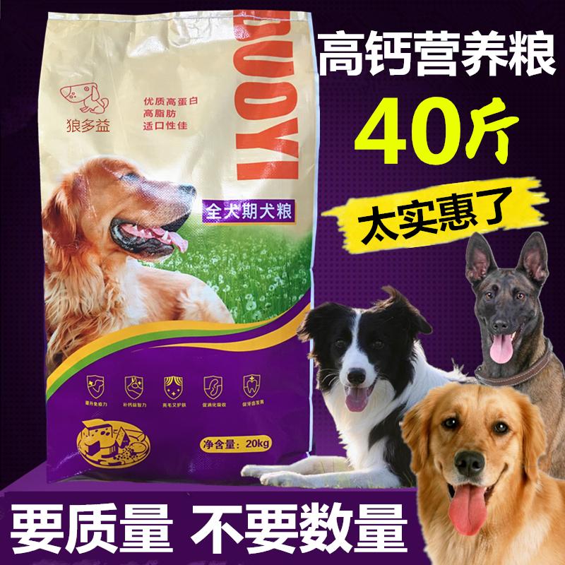 狗粮40斤20kg成犬中大型犬通用高加索比特牧羊犬藏獒黑背古牧金毛