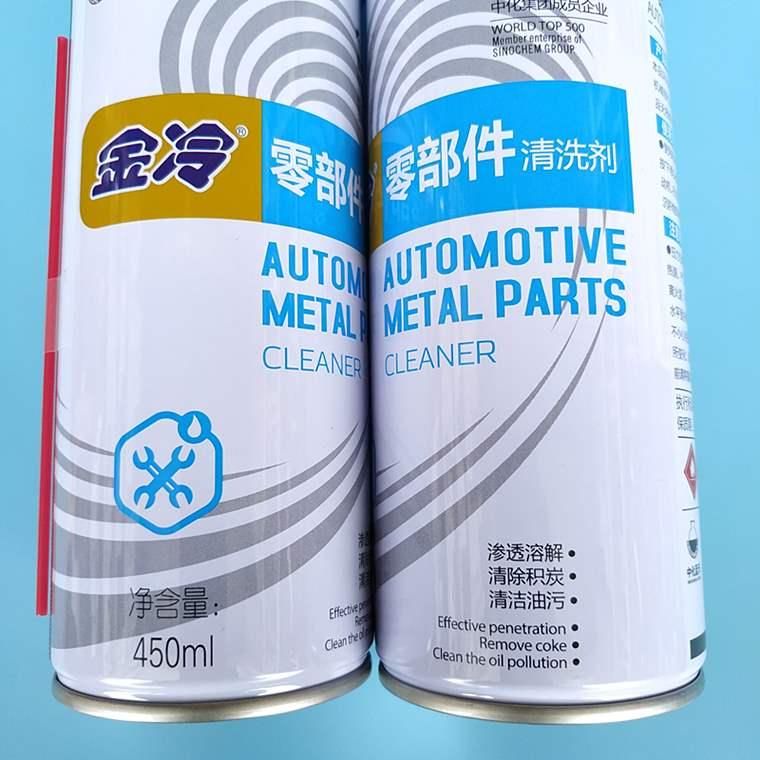 化油器节气门积碳强力清洗剂汽车机械零部件清洁剂油污除去剂