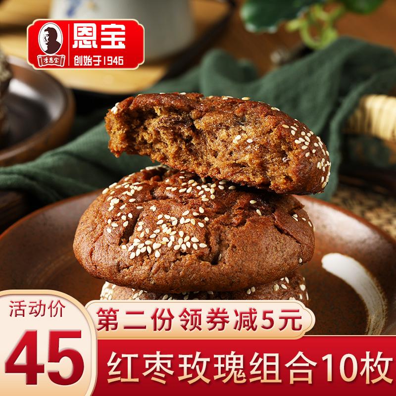 恩宝丰镇月饼传统手工内蒙月饼红枣玫瑰多口味散装胡麻油月饼特产