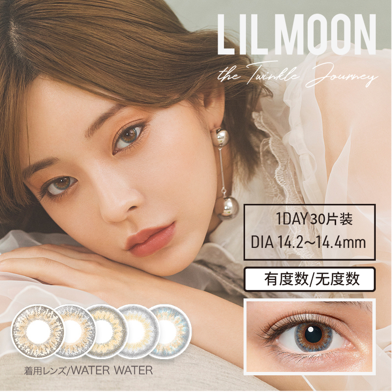 LILMOON日本进口美瞳大小直径舒适日抛彩色隐形眼镜30片装 团购图片